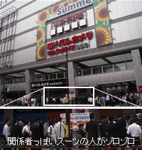 070629_yodobashi_1