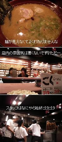 070715_goku