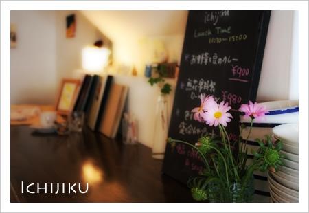 090316_ichijiku_1