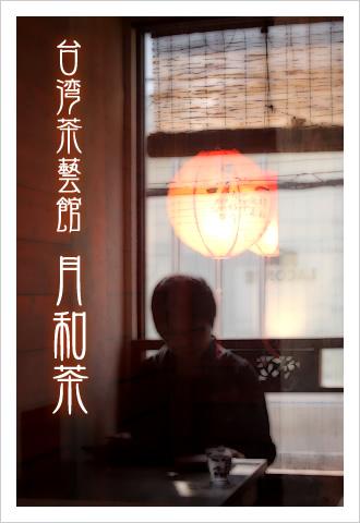 090326_yuehecha