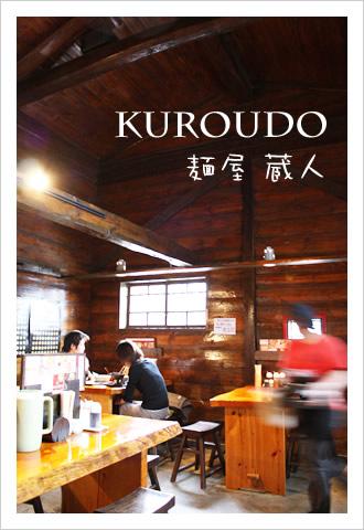 090404_kuroudo_1