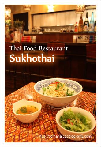 090415_sukhothai_1