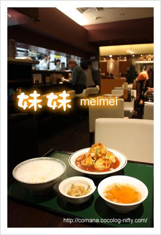 090427_meimei_1