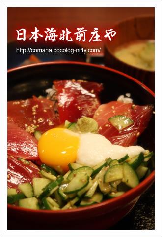 090501_kitamaeshoya