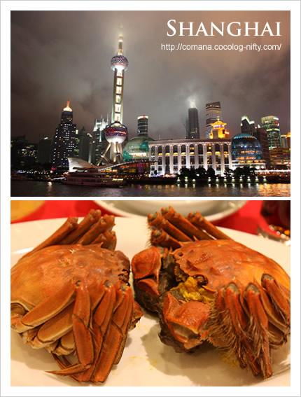 090926_shanghai