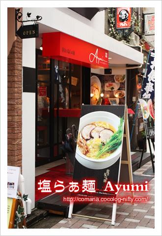 091003_ayumi_1