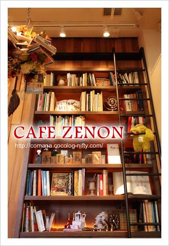 CAFE ZENONの本棚