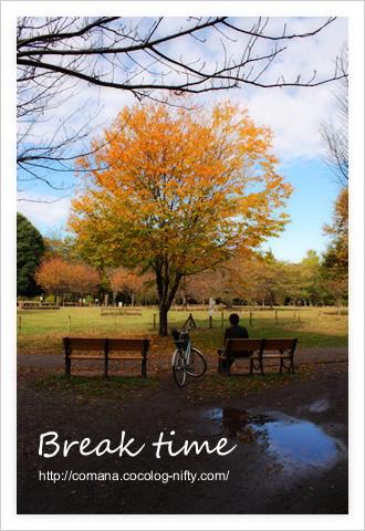 091119_breaktime