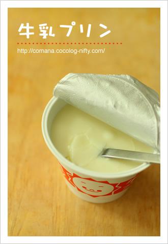 091217_pudding_1