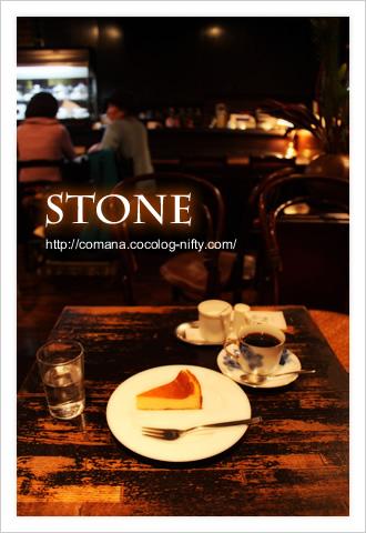 100111_stone_1