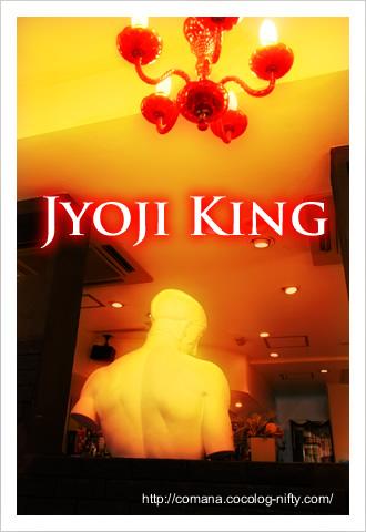 100212_jyojiking_1