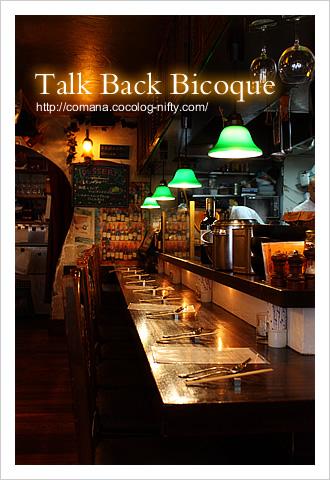 100320_talkback_1