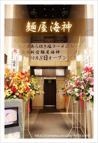 101008_kaijin_1