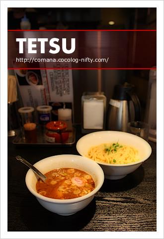 110814_tetsu_1