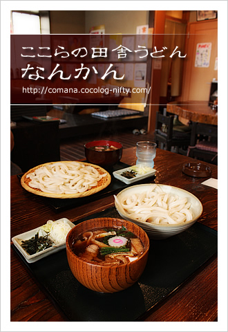 111024_udon_1