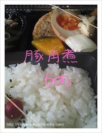 120202_sozai_2
