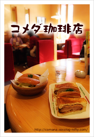 120303_komeda_1