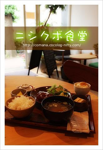120616_nishikubo_1