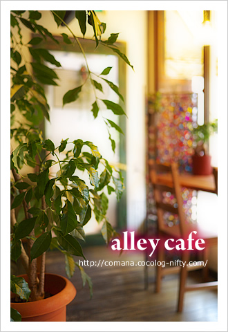 alley cafe(アリーカフェ)