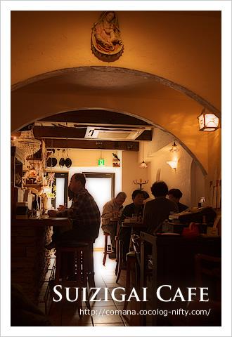 SUIZIGAI CAFE(スイジガイカフェ)
