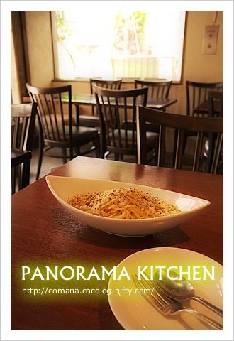 パノラマキッチン