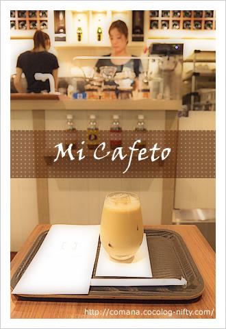 130906_micafeto_1