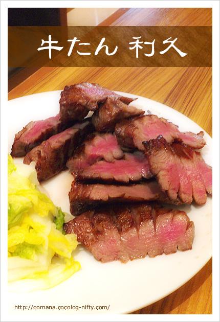利久の「極」定食の肉を5枚にすると