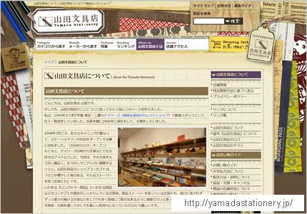 山田文具店