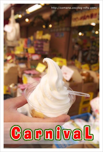 カーニバルのソフトクリームl