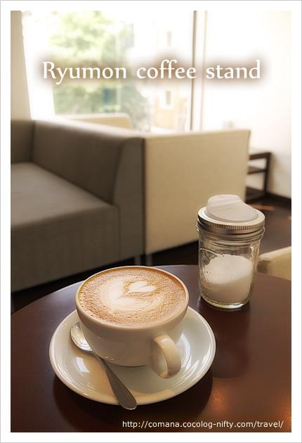リュモンコーヒースタンド(Ryumon coffee stand)