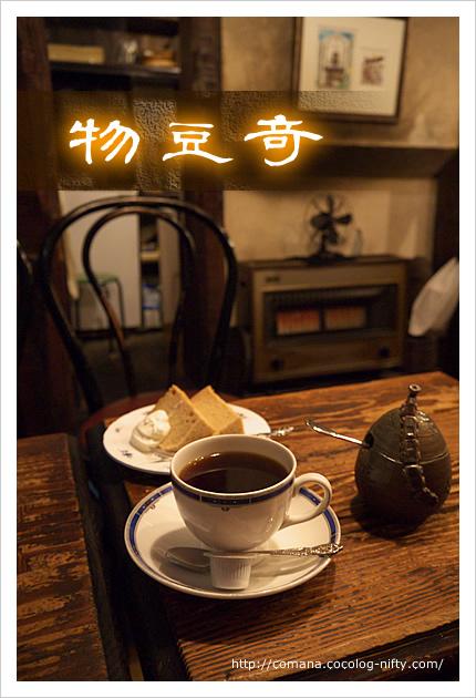 物豆奇(ものずき)@西荻窪