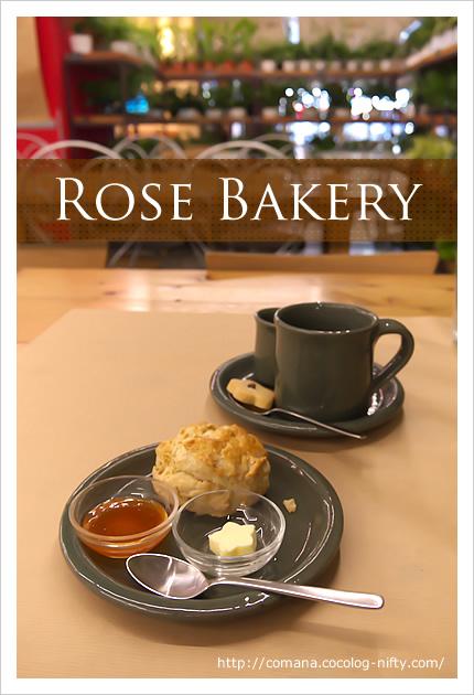 ローズベーカリー(Rose Bakery)@アトレ吉祥寺