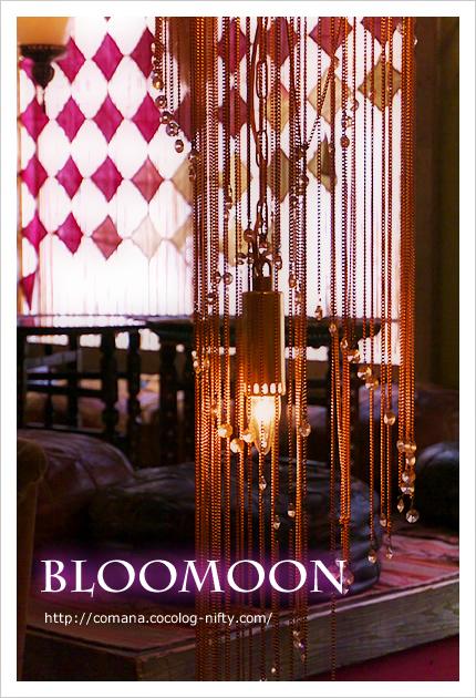ブルームーン(Bloomoon)