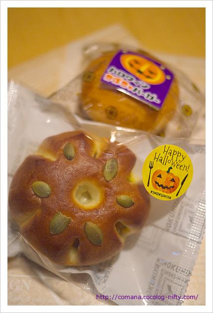 ハロウィン用かぼちゃのあんパン