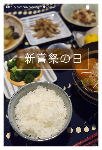 新嘗祭とお米の話