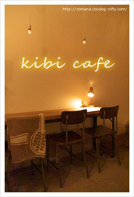 kibi cafe(キビカフェ)