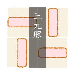 三元豚カツサンド模式図(?)