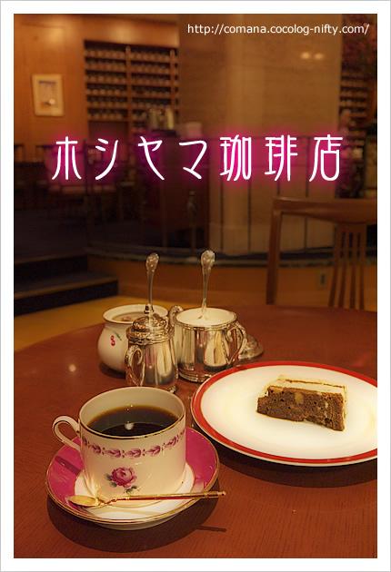 ホシヤマ珈琲店@仙台