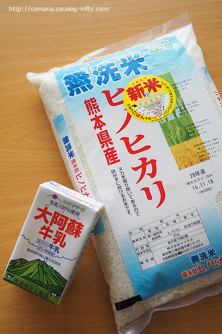 ヒノヒカリと大阿蘇牛乳