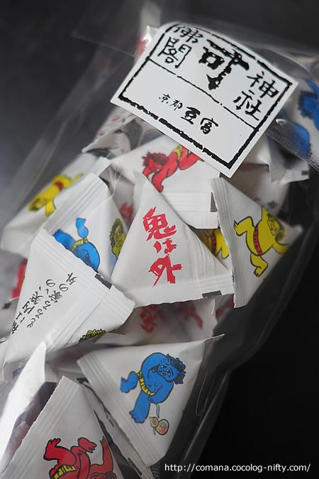 小袋ごと撒く福豆