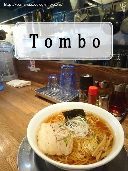 ラーメン「Tombo」170911_tombo_1