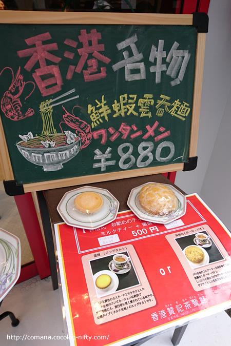 エッグタルトとパイナップルパン