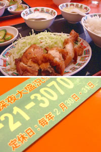 040629_chuka.jpg