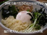 070726_sanuki