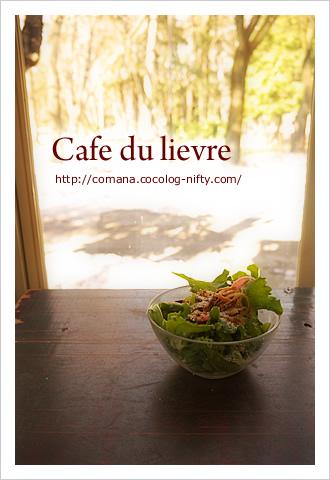 うさぎ館 カフェ・ドゥ・リエーブル
