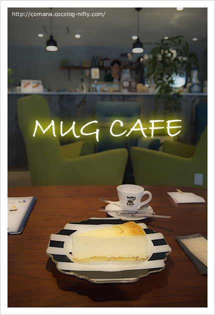 MUG CAFE(マグカフェ)
