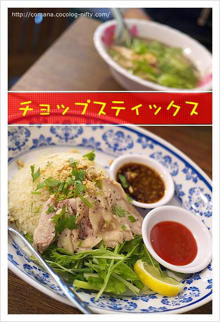 ベトナム料理「チョップステイックス」
